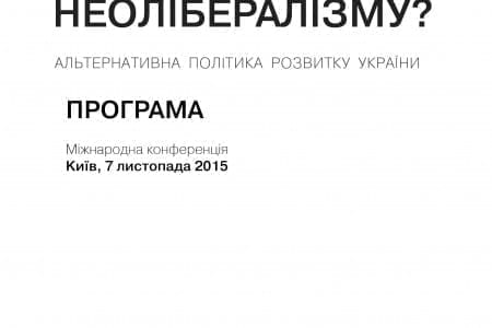 "Program of the Conference ""Economic Crisis or Crisis of Neoliberalism? Alternative Development Policy for Ukraine"""